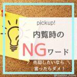 【マンション売却のコツ】内覧時のNGワード3選