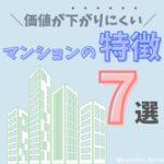 価値の下がりにくいマンションの特徴7選