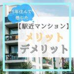 【駅近マンション】メリット・デメリット